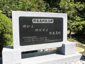 野庭高校記念碑