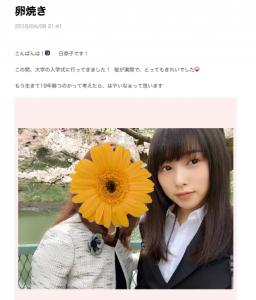 桜井日奈子入学