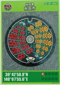 秋田市マンホールカード(表)