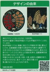秋田市マンホールカード(裏)