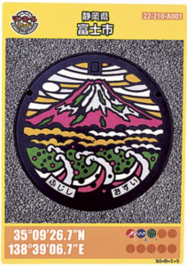 富士市マンホールカード(表)