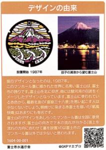 富士市マンホールカード(裏)
