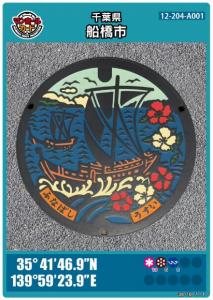 船橋市マンホールカード
