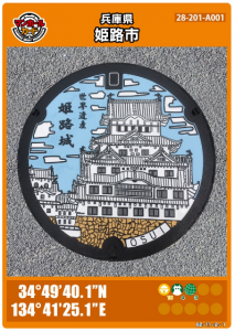 姫路市マンホールカード
