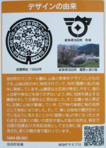 池田町マンホールカード(裏)