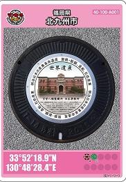 北九州市マンホールカード