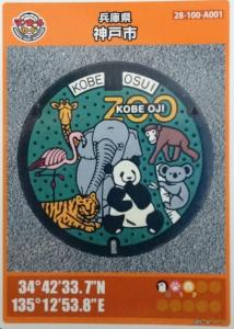 神戸市マンホールカード(表)