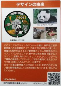 神戸市マンホールカード(裏)