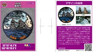 香南市マンホールカード(タイプ3)