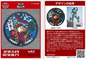 倉敷市マンホールカード(タイプ1)