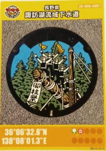 長野県流域下水道マンホールカード(表)