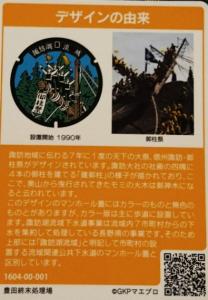 長野県流域下水道マンホールカード(裏)