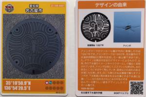名古屋市マンホールカード