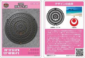 沖縄県流域下水道マンホールカード