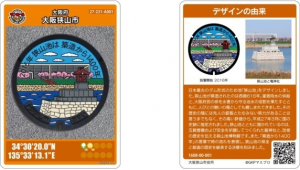 大阪狭山市マンホールカード