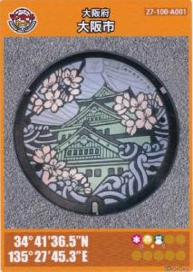 大阪市マンホールカード