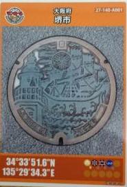 堺市マンホールカード