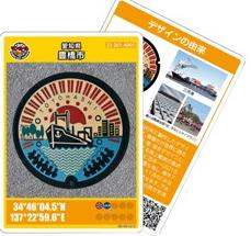 豊橋市マンホールカード(タイプ1)