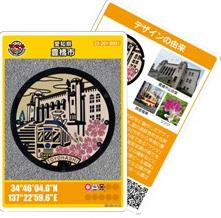 豊橋市マンホールカード(タイプ2)