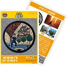 豊橋市マンホールカード(タイプ3)