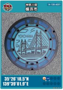 横浜市マンホールカード