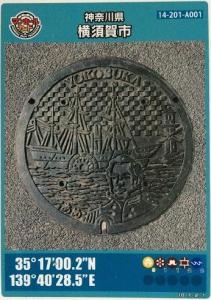 横須賀市マンホールカード