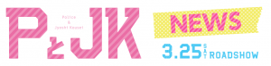 PとJK公開日2017年3月25日