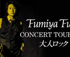 藤井フミヤCONCERT TOUR 2016大人ロック