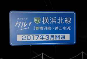 横浜北線K7