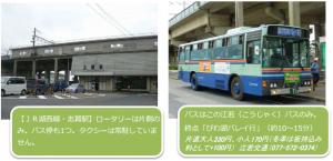 びわ湖バレイ志賀駅乗り場