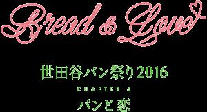 世田谷パン祭り2016タイトル