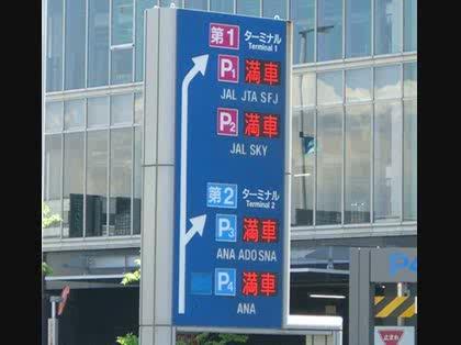 Jal 予約 空港 駐 羽田 車場