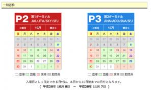 p23yoyaku