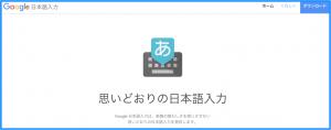 Google日本語入力 (IME)