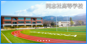 東垣杏奈同志社高校