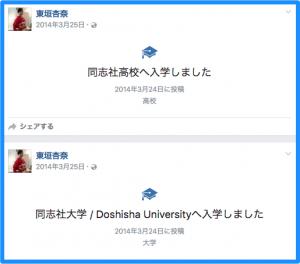 東垣杏奈高校・大学