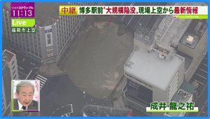 博多駅前道路陥没水たまる