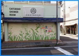 AMAYADORI(雨宿り)大月駅店舗
