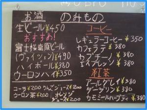 AMAYADORI(雨宿り)大月駅メニュードリンク