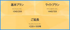 大月駅近くのシャワーカフェ『AMAYADORI(雨宿り)』シャワー料金