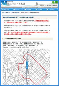 道路陥没博多駅前下水道使用自粛