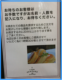 幸せのパンケーキ待ちボード