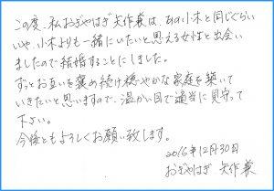 矢作結婚報告FAX