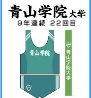 箱根駅伝2017青山学院大学