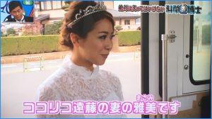 ココリコ遠藤再婚雅子さん
