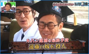 ココリコ遠藤再婚相手登場