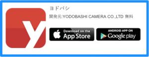 ヨドバシスマフォアプリ