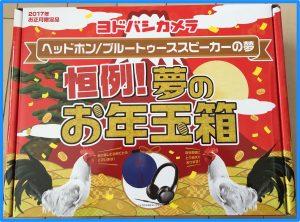 ヨドバシ福袋2017ブルートゥースの夢