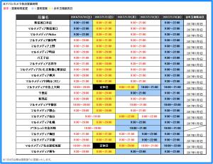 ヨドバシ2016/2017年末年始営業時間