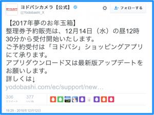 ヨドバシ福袋2017twitter